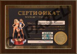 Моментальный загар обучение сертификат